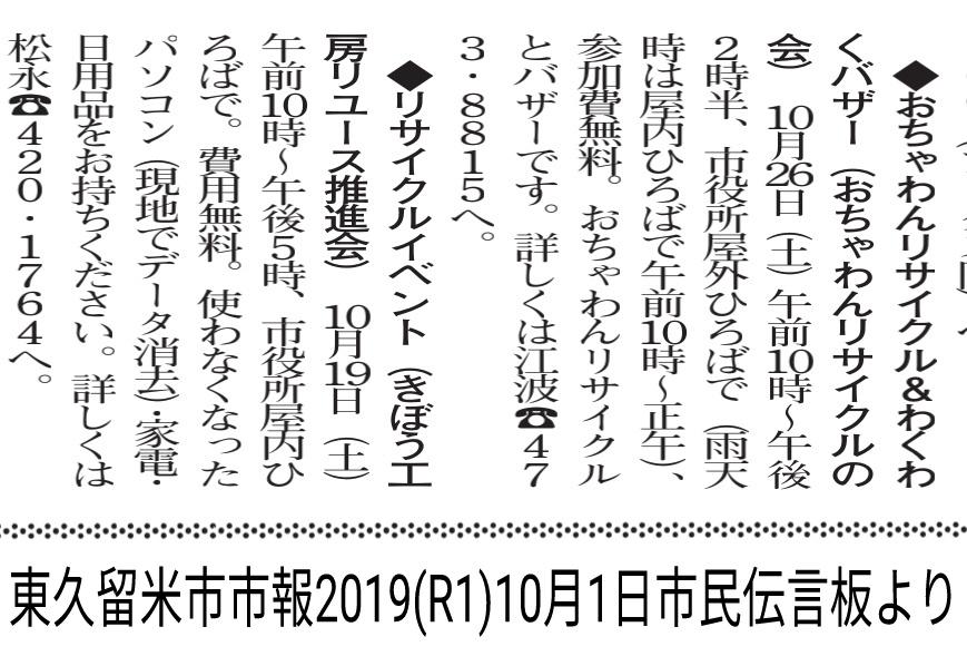 f:id:higasi-kurumeda:20191122150101j:plain
