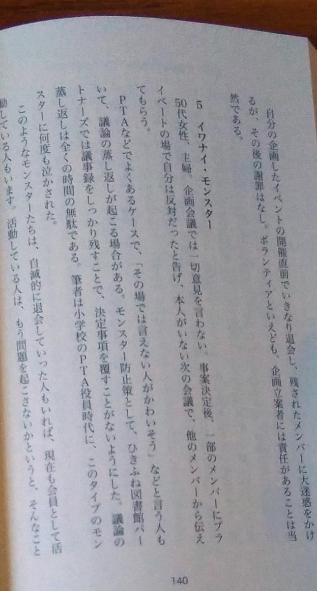 f:id:higasi-kurumeda:20200120102850j:plain