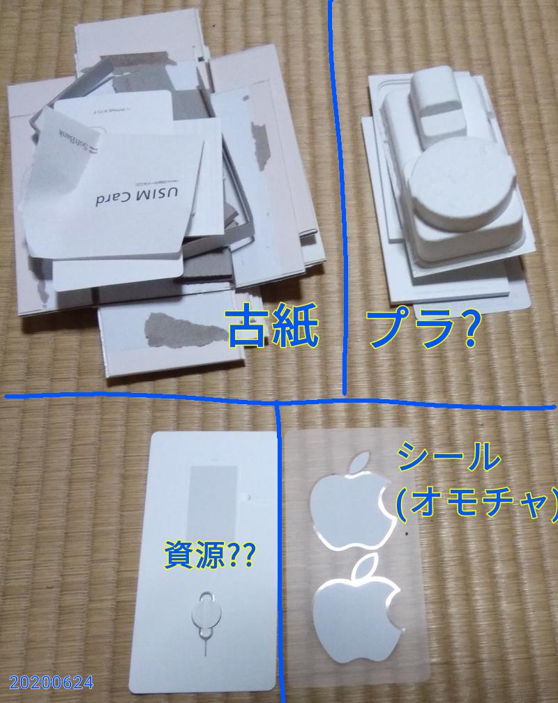 f:id:higasi-kurumeda:20200625051109p:plain