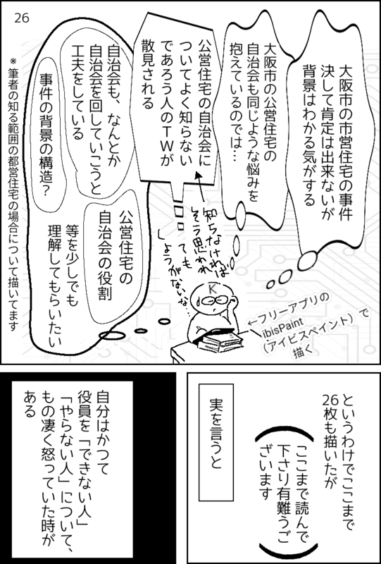 f:id:higasi-kurumeda:20200910202353p:plain