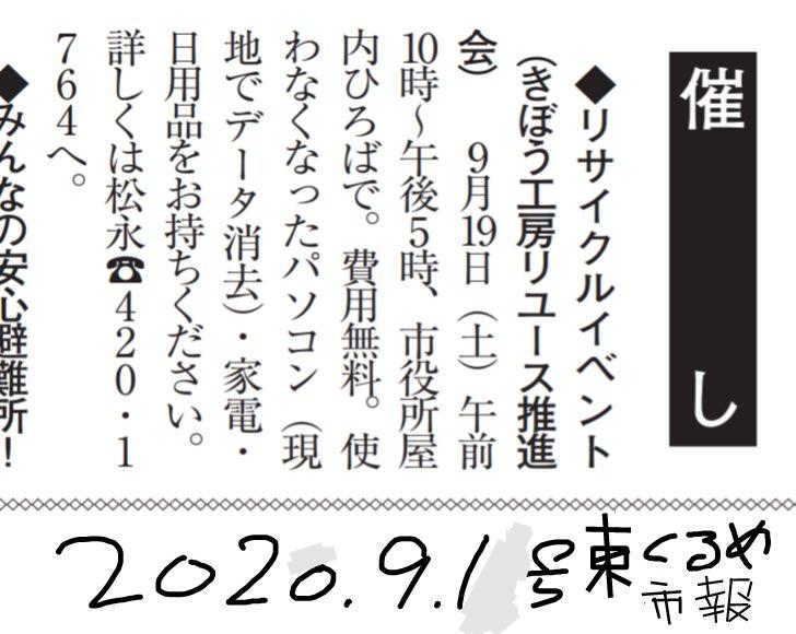 f:id:higasi-kurumeda:20200919101047j:plain