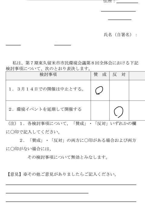 f:id:higasi-kurumeda:20210429213501j:plain