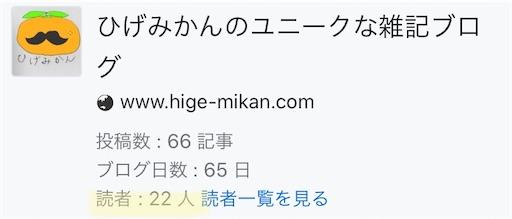 f:id:hige-mikan:20200106224910j:image