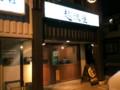 [神奈川県][川崎市][王禅寺][食事処] 王禅寺・越後屋