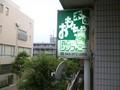 [神奈川][横浜][市が尾][ボードゲーム]木のおもちゃ 森のシンフォニー