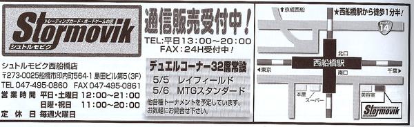 ゲームギャザ2000年6月号に初登場したシュトルモビクの広告