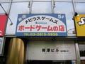 [東京][水道橋][メビウス][ボードゲーム] メビウスゲームズの看板