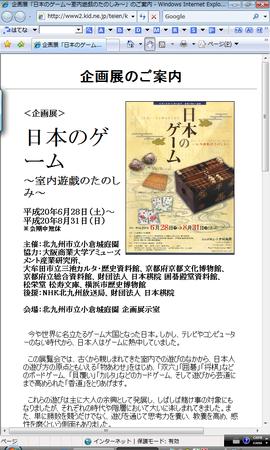 「日本のゲーム~室内遊戯のたのしみ~」企画展サイト