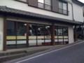 [伊香保] 駄菓子屋