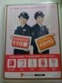 [マナカナ][ポスター][警察] マナカナ警察ポスター