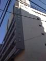 [東京][建物] 都立産業某駅センター台東館