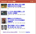 [Google Gadget] Yahoo!オークションアフィリエイトガジェット