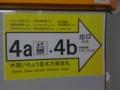 [東京][外苑前][青山]日本オラクル看板@銀座線外苑前駅