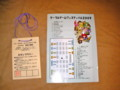 [ボードゲーム]テーブルゲームフェスティバル2009戦利品