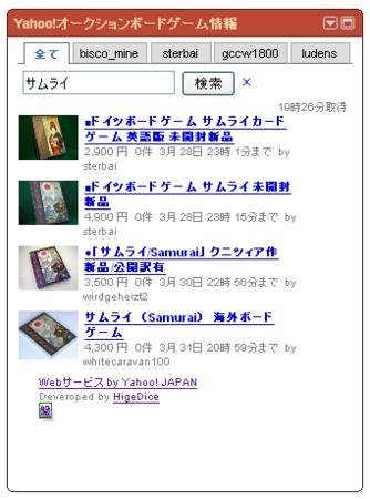 Yahoo!オークションボードゲーム情報