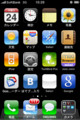[iPhone][iPhone 3G][iOS4][スクリーンショット]iPhoneホーム画面Dockにもフォルダが入るよ