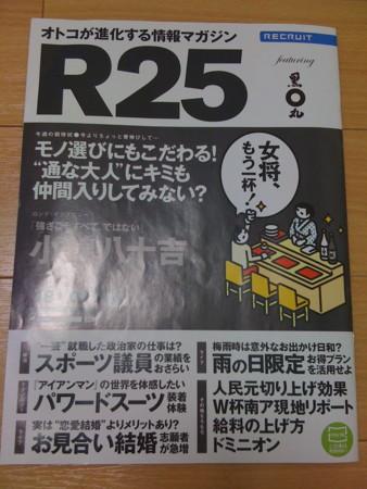 R25ドミニオン記事