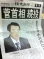 [新聞][号外]菅直人が民主党代表選挙で小沢一郎に圧勝の号外