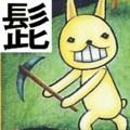 [icon][うさぎ]ラビットハント 黄色アイコン
