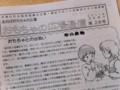 [ボードゲーム][横浜市]おもちゃの広場通信