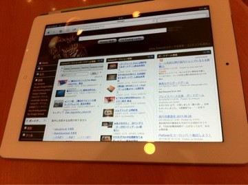 iGoogle on iPad 2