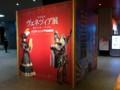 [ボードゲーム][美術館]世界遺産ヴェネツィア展 魅惑の芸術 - 千年の都 - 2