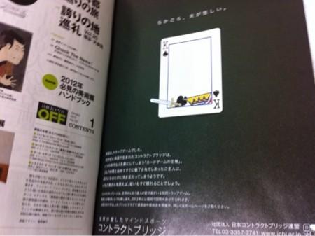 日経大人のOFFに日本コンタクトブリッジ協会の広告