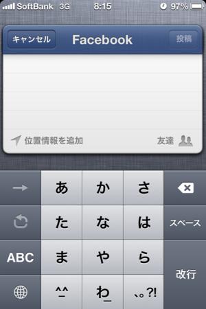 iPhone 4 を iOS 6 にバージョンアップ