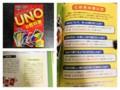 [カードゲーム]UNOの教科書