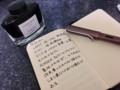 [文房具][万年筆][インク]残すインクの事