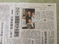 Table Games in the World おの氏 @ 読売新聞