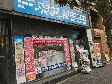 ジャングル 秋葉原本店