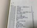 [草場純] 草場純「自己言及に言及する」日記