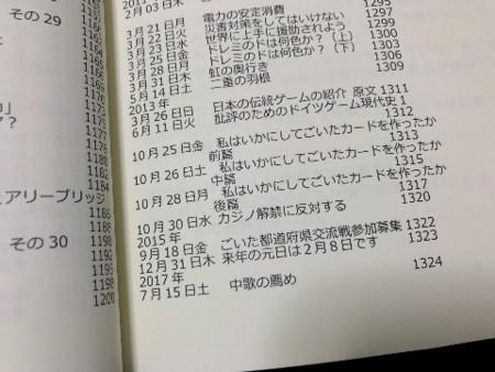 草場純「自己言及に言及する」日記