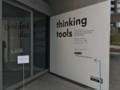 [六本木ミッドタウン]LAMY の thinking tools 展