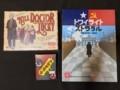 [ボードゲーム]購入品