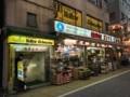 [ボードゲーム]イエローサブマリン新宿西口店