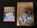 [ボードゲーム]テキサスショーダウンとメビテン! vol.2