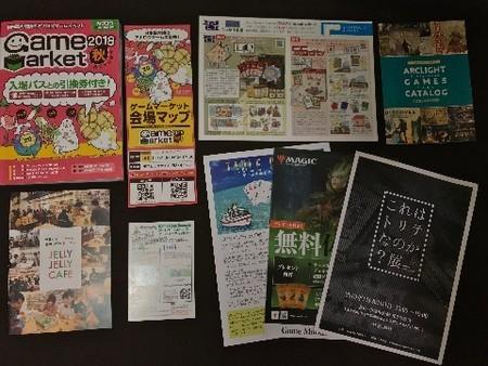 ゲームマーケット2018秋 「戦利品」