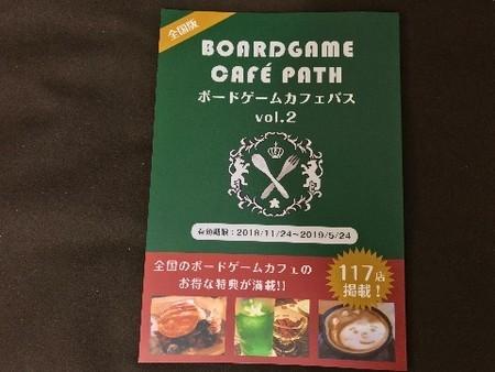 ゲームマーケット2018秋 東京 「戦利品」