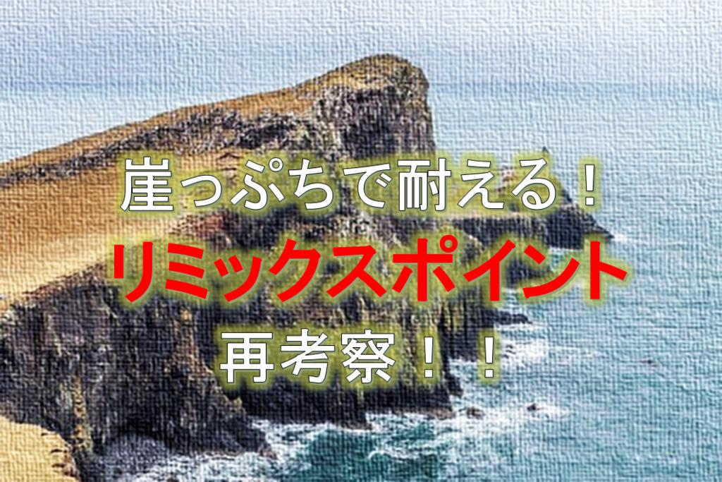 f:id:higedura:20180821215846p:plain