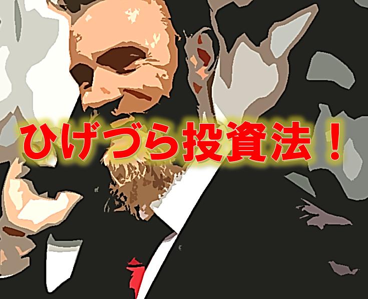 f:id:higedura:20180825205548p:plain