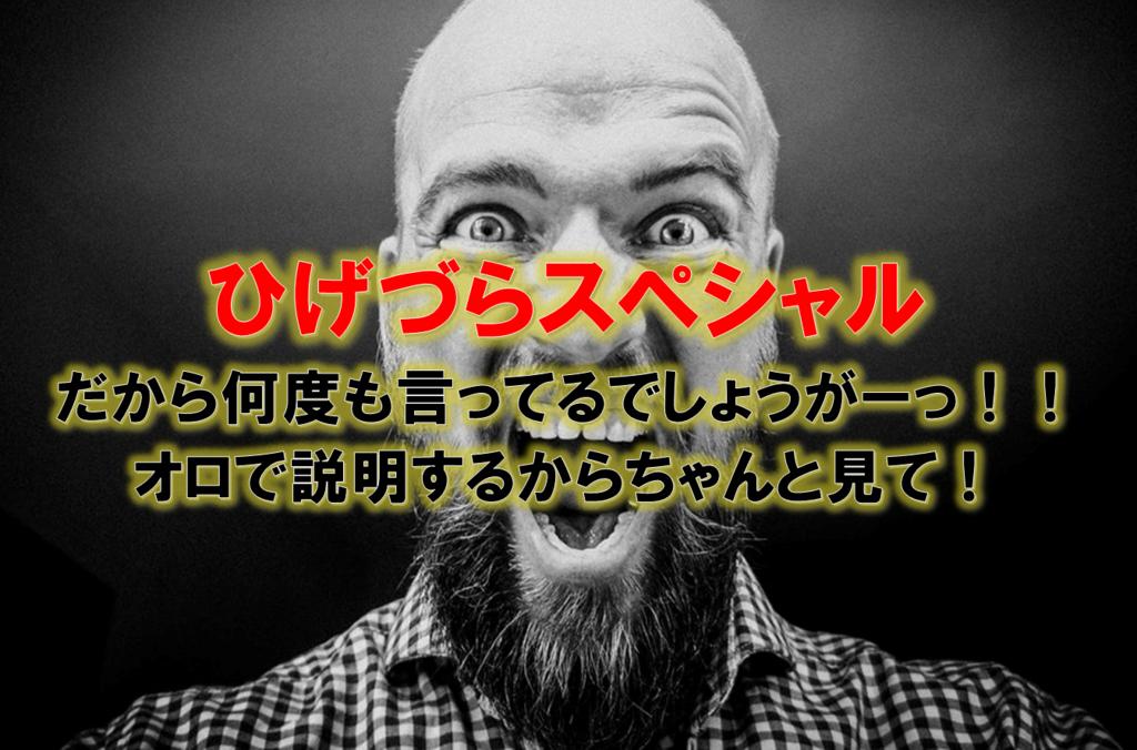 f:id:higedura:20180911195555p:plain