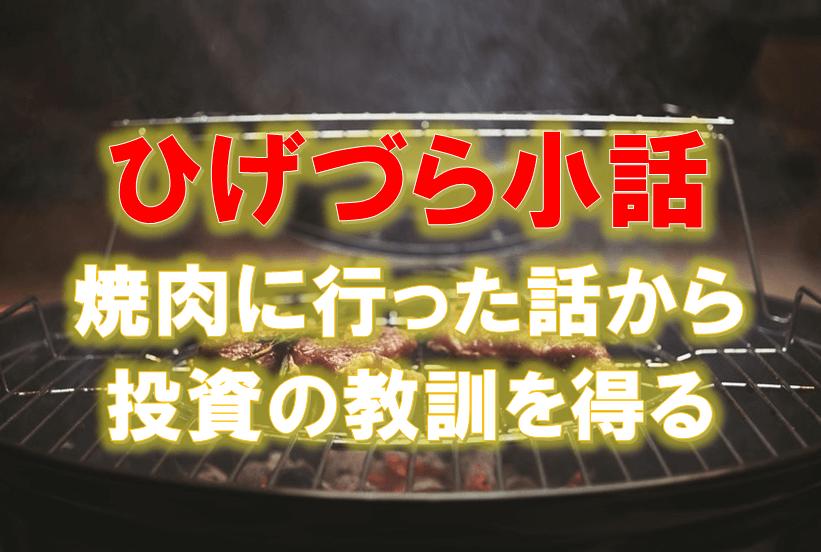 f:id:higedura:20190309165030p:plain