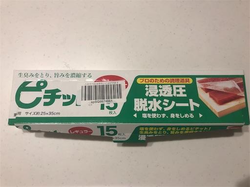 f:id:higekoioyaji:20190915234122j:image