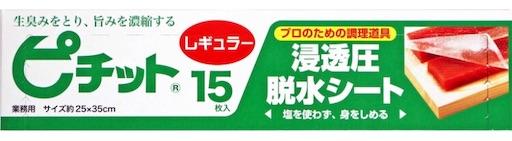 f:id:higekoioyaji:20191008233252j:image