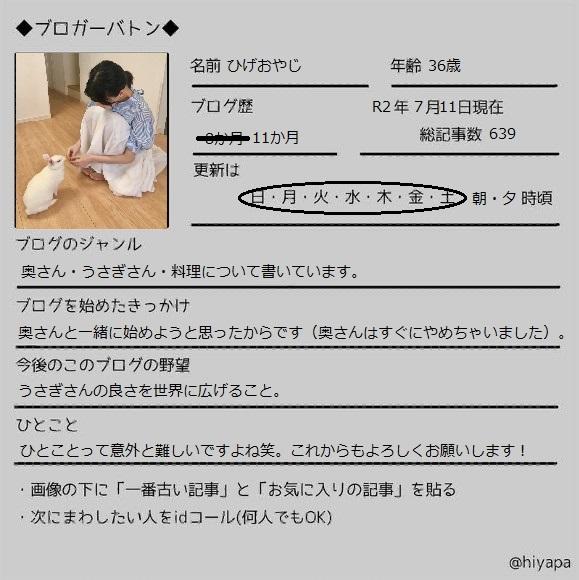 f:id:higekoioyaji:20200712095601j:plain