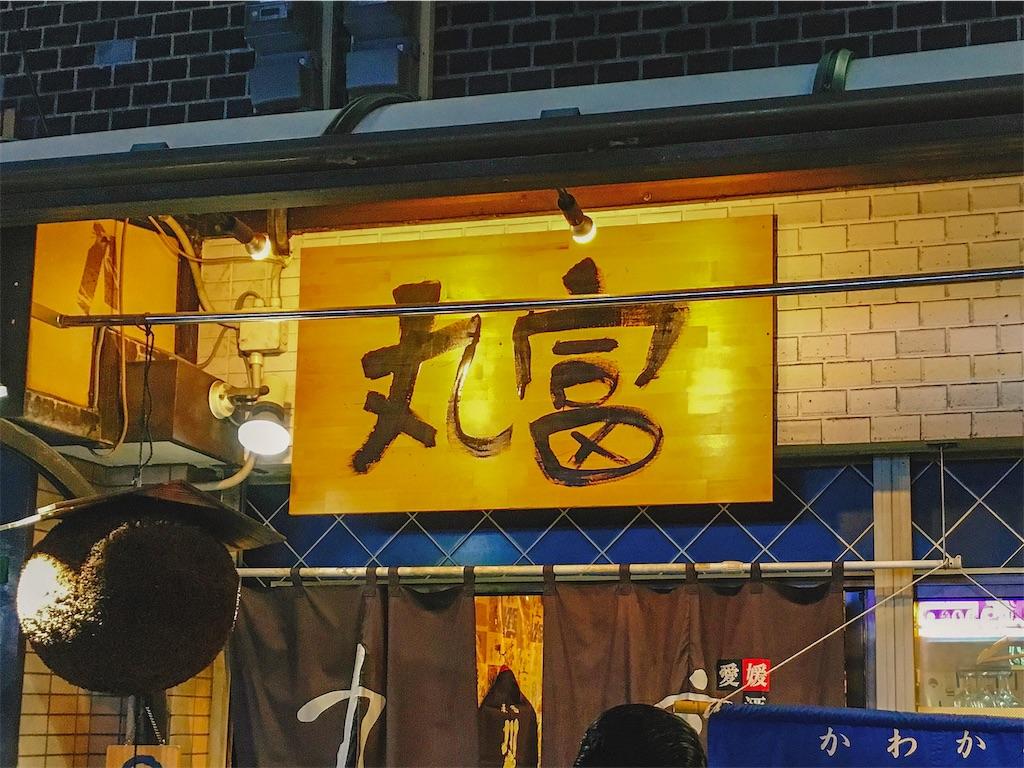 丸富 川亀 天神橋筋六丁目