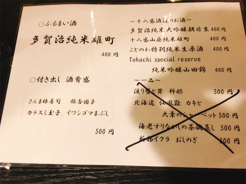 大阪 まんぷく堂 多賀治 今里