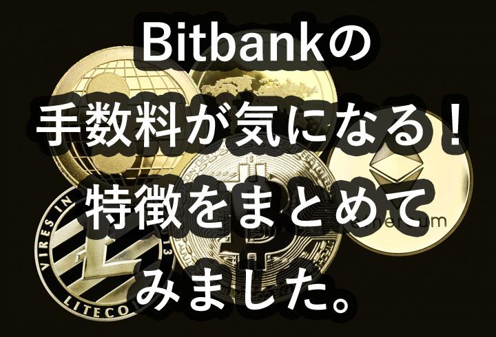 bitbank-fee
